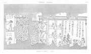 A Vol. II — Thèbes Hypogées — Pl. 65 - Manuscrit sur papyrus 5ème partie